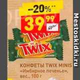 Конфеты Twix, Вес: 100 г