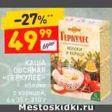 """Каша овсяная """"Геркулес"""", Вес: 210 г"""