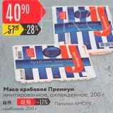 Магазин:Карусель,Скидка:Крабовое мясо/палочки Премиум