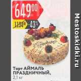 Скидка: Торт Праздничный