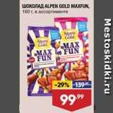 Скидка: Шоколад Max Fun
