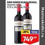 Скидка: Вино Ramon Bilbao