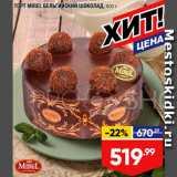 Скидка: Торт Бельгийский шоколад