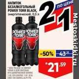 Напиток Power Torr, Объем: 0.5 л