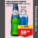 Скидка: Пиво Kronenburg
