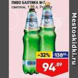 Пиво Балтика 7, Объем: 1.35 л