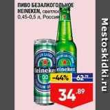 Пиво Heineken, Количество: 1 шт