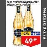 Сидр Strongbow, Объем: 0.4 л