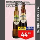 Пиво Хамовники, Объем: 0.47 л