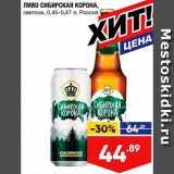Пиво Сибирская корона, Количество: 1 шт