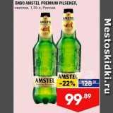 Пиво Amstel, Объем: 1.35 л