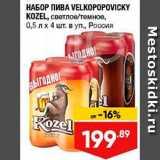 Набор пива Velkopopovicky Kozel, Количество: 1 шт