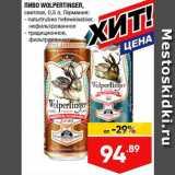 Пиво Wolpertinger, Объем: 0.5 л