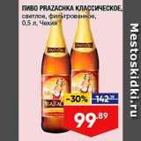 Скидка: Пиво Prazachka