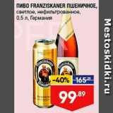Пиво Franziskaner, Объем: 0.5 л