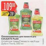 Магазин:Карусель,Скидка:Ополаскиватель для полости рта COLGATE FLAX