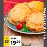 Магазин:Окей,Скидка:Драники с сыром