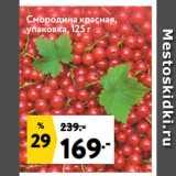 Магазин:Окей супермаркет,Скидка:Смородина красная, упаковка