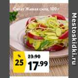 Магазин:Окей супермаркет,Скидка:Салат Живая сила