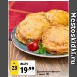 Магазин:Окей супермаркет,Скидка:Драники картофельные с сыром