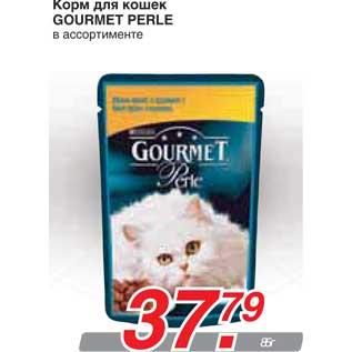 Акция - Корм для кошек GOURMET PERLE