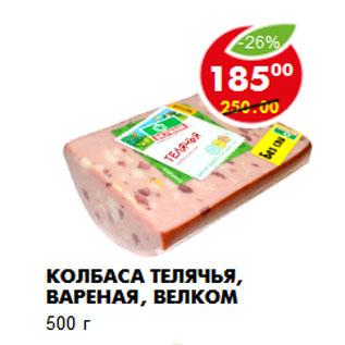 Акция - Колбаса Телячья, вареная, Велком