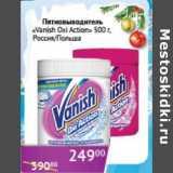 """Пятновыводитель """"Vanish Oxi Action"""""""