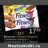 """Батончик """"Fitness""""/""""Nesquik"""" с цельными злаками"""