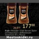"""Кофе """"Nescafe"""" """"Gold Barista Style"""" растворимый с добавлением молотого"""