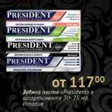 """Зубная паста """"President"""""""