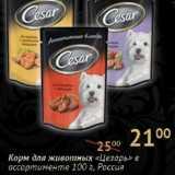 """Корм для животных """"Цезарь"""""""
