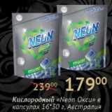 """Кислородный """"Neon Окси"""""""