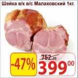 Матрица Акции - Шейка в/к в/с Малаховский