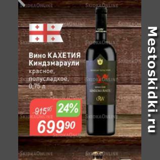 Акция - Вино Кахетия Киндзмараули