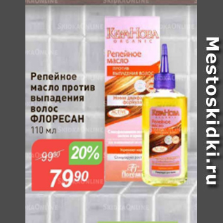 Акция - Репейное масло против выпадения волос Флоресан
