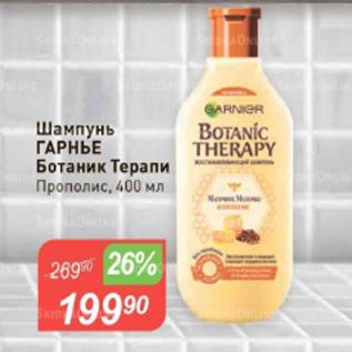 Акция - Шампунь Гарнье Ботаник Терапи