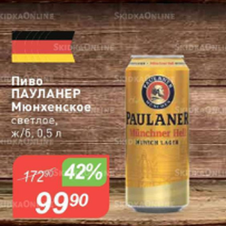 Акция - Пиво Пауланер