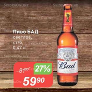 Акция - Пиво Бад