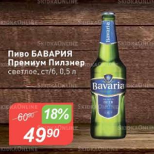 Акция - Пиво Бавария Премиум