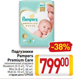 Подгузники памперс цена 72 шт