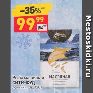 Акция - Рыба масляная Сити-Фуд х/к