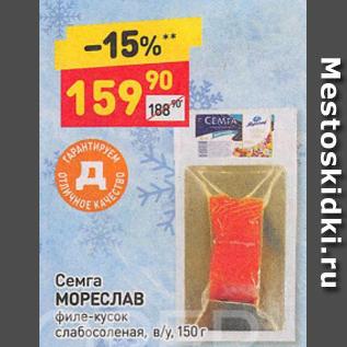 Акция - Семга Мореслав