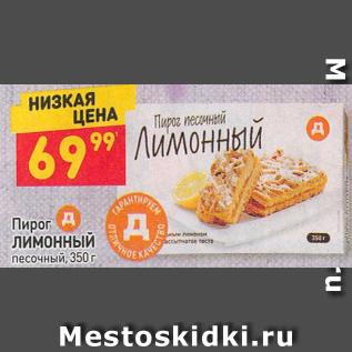 Акция - Пирог ЛИМОННЫЙ