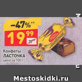 Акция - Конфеты Ласточка
