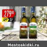 Скидка: Масло OLIVARI Extra Virgin