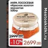 Spar Акции - ИКРА ЛОСОСЕВАЯ «Красное золото»