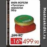 Spar Акции - ИКРА ФОРЕЛИ «Тунгутун»