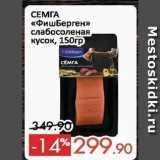 Spar Акции - СЕМГА «ФишБерген»