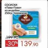 Spar Акции - СОСИСКИ «Пава-Пава»