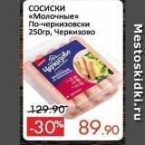 Spar Акции - СОСИСКИ «Молочные»